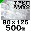 エアピロM 【AMX2】 粒サイズ80mm×125mm 50...