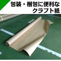 クラフト紙包装紙ロール紙巻紙1200mm×30M