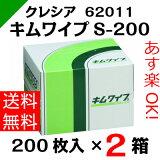 ����磻�� S-200 ��62011�� 2Ȣ��200���2�� ���쥷���ʥ磻�ѡ�/������/�������/���ݥ���磻��/���ॿ����/�ϥ�ɥ������