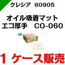クレシア オイル吸着マット エコ厚手 CO-060 【60905】 1ケース(60枚) クレシア