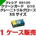 クリーンガード G10 グレーニトリルグローブ XSサイズ 【69100】 1ケース(150枚×10ボックス) クレシア