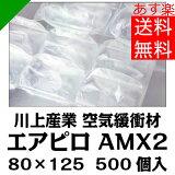 エアピロM 【AMX2】 粒サイズ80mm×125mm 500個入 空気緩衝材 川上産業(梱包材/緩衝材/包装資材/梱包資材/発送/引越エアキャップ/エアパッキン/エアクッション/プチプチ)
