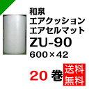 エアクッション エアセルマット【ZU-90】600mm×42M 20巻 和泉( ロール / エアキャップ / エアーキャップ / エアパッキン / エアーパッキ...