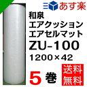 エアクッション エアセルマット【ZU-100】1200mm×42M 【5巻】 和泉( ロール / エアキャップ / エアーキャップ / エア...