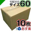 ダンボール 段ボール 60サイズ (25×18×15cm) 10枚高品質日本製 中芯強化タイプ【 ダンボール箱 段ボール箱 引越し 引越 引っ越し 発送 収納 保管 だんぼーる 】
