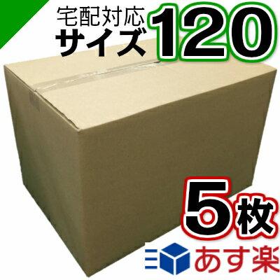 ダンボール 段ボール 120サイズ (50×35×33cm) 5枚高品質日本製 中芯強化タイプ【 ダンボール箱 段ボール箱 引越し 引越 引っ越し 発送 収納 保管 だんぼーる 】