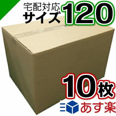 ダンボール 段ボール 120サイズ (50×35×33cm) 10枚高品質日本製 中芯強化タイプ【 ダンボール箱 段ボール箱 引越し 引越 引っ越し 発送 収納 保管 だんぼーる 】