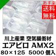 エアピロM 【AMX2】 粒サイズ80mm×125mm 1000個入×5(計5000個) 空気緩衝材 川上産業(梱包材/緩衝材/包装資材/梱包資材/発送/引越エアキャップ/エアパッキン/エアクッション/プチプチ)
