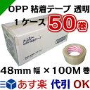OPP粘着テープ 透明 48mm×100M 1ケース(50巻) ヤナギダメルシー (梱包/緩衝材/包装/資材/発送/引越/クラフトテープ/OPPテープ/ビニール...