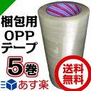梱包用 OPPテープ 透明 48mm×100M 5巻( 梱包 / 包装 / 資材 / 発送 / 引越し / OPP / ビニールテープ / 粘着テープ / 梱包...