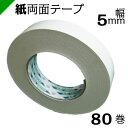 紙両面テープ 【キクダブル203】 5mm×50M 1ケース(80巻) キクスイ 菊水テープ