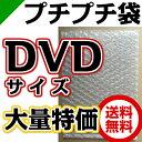 プチプチ袋 DVDサイズ 225mm×155mm+60mm 1000枚 川上産業( ぷちぷち袋 エアキャップ袋 エアーキャップ袋 エアパッキン袋 エアーパッキン...