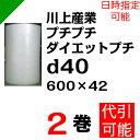 プチプチ ダイエットプチ【d40】600mm×42M 2巻 川上産業( ぷちぷち / ロール / エ