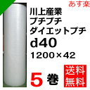 プチプチ ダイエットプチ【d40】1200mm×42M 5巻 川上産業( ぷちぷち / ロール /
