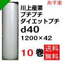 プチプチ ダイエットプチ【d40】1200mm×42M 10巻 川上産業( ぷちぷち / ロール /