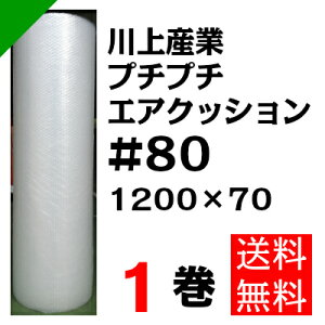 プチプチ ぷちぷち キャップ エアパッキン エアーパッキ