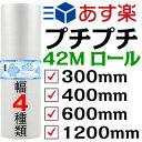 プチプチ ロール 42m 1巻 川上産業 d35( 300mm / 400mm / 600mm / 1200mm )