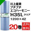 プチプチ エコハーモニー【H35L】1200mm×42M 20巻 川上産業( ぷちぷち / ロール / エアキャップ / エアーキャップ / エアパッキン / ...
