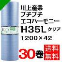 プチプチ エコハーモニー【H35L】1200mm×42M 30巻 川上産業( ぷちぷち / ロール / エアキャップ / エアーキャップ / エアパッキン / ...