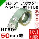 セキスイ テープカッター ヘルパーT型 HT50 (梱包/緩衝/包装/資材/発送/引越/クラフトテープ/セキスイ/ヘルパー/T型/HT50/積水/sekisui)