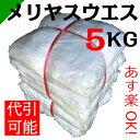 メリヤスウエス たっぷり 5kg (雑巾/拭き取り/清掃/現場/ウエス/タオルウエス/メリヤスウエス/白ウエス/縞ウエス)