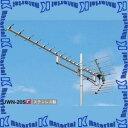 マスプロ ステンレス製共同受信用UHFアンテナ UWN-20S