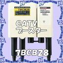 マスプロ CATV・BS・CSブースター 7BCB28-B 770MHzブースター (7BCB28)