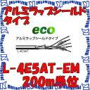 【代引不可】 カナレ電気 CANARE 電磁シールドマイクケーブル 4心ケーブル L-4E5AT-EM 200m巻 アルミラップシールドタイプ エコタイプ [25016]