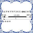 【P】【代引不可】 カナレ電気 CANARE ビデオパッチ盤用 ミニビデオパッチケーブル MVPC02A-BP 2m ミニビデオプラグ-BNC [KA0527]