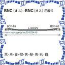 【代引不可】 カナレ電気 CANARE ビデオケーブル BNCケーブル D3C015A-S 1.5m BNC-BNC 3Cケーブル [KA1429]