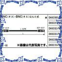 【P】【代引不可】 カナレ電気 CANARE ビデオケーブル BNCケーブル DH3C005-FW 0.5m BNC-BNC 3C はんだ式 [KA1175]