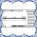 【代引不可】 カナレ電気 CANARE ビデオケーブル BNCケーブル DH3C10-FW 10m BNC-BNC 3C はんだ式 [KA0514]