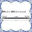 家電, AV, 相機 - 【代引不可】 カナレ電気 CANARE ビデオケーブル BNCケーブル DH5C15-FW 15m BNC-BNC 5C はんだ式 [KA1510]