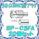 家電, AV, 相機 - 【代引不可】 カナレ電気 CANARE BNCコネクタ 50ΩBNC型プラグ 圧着式 ストレート型 BP-C5FA 20個入 5C用 [26050]