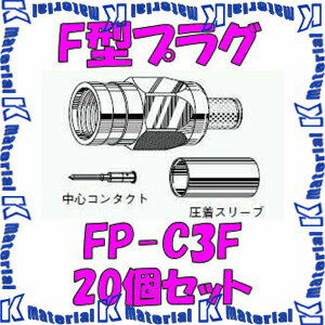 ���ʥ�F�����ͥ���F���ץ饰(���弰/FP�����)��FP-C3F20�ĥ��å�