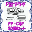 消耗品, 各種零件 - 【代引不可】 カナレ電気 CANARE F型コネクタ F型プラグ 圧着式 FP-C4F 20個入 4C用 [25920]