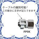 マスプロ F型コネクター FP5K 【10個セット】