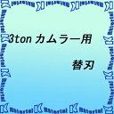 永木精機 掴線器オプション 3TONカムラー NO.23-14用替刃