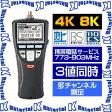 【在庫有り!即納可能!】マスプロ電工 LCT5 デジタルレベルチェッカー 4K・8K(3224MHz)対応 [MP2714]