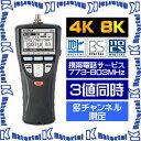 【P】【在庫有り!即納可能!】マスプロ電工 デジタルレベルチェッカー 4K・8K(3224MHz)対応 LCT5 [MP2714]