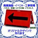 【P】工事用看板 マルチサインボード大 パネル 反射・UVラミ付・イラスト入 MSBL-P-RUI