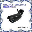 マスプロ電工 WHC7M2-C ワイヤレスHD増設用カメラ WHC7M2 WHC10M2用 (WHC7M2C) MP1104