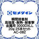 セメダイン 瞬間接着剤 高強度・耐熱・耐衝撃金属用 3000DXLL 20g 25本セット AC-082 【代引不可】