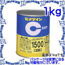 【P】【代引不可】セメダイン 二液常温硬化形エポキシ樹脂系接着剤 1500硬化剤 淡褐色透明 1kg 缶 AP-029