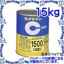 【P】【代引不可】セメダイン 二液常温硬化形エポキシ樹脂系接着剤 1500硬化剤 淡褐色透明 15kg 缶 AP-030