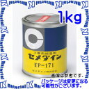 【代引不可】セメダイン 一液加熱硬化形エポキシ樹脂系接着剤 EP171 1kg 缶 AP-068