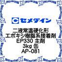 セメダイン 二液常温硬化形エポキシ樹脂系接着剤 EP330 主剤 3kg 缶 AP-081 【代引不可】