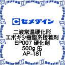 【P】【代引不可】セメダイン 二液常温硬化形エポキシ樹脂系接着剤 EP007 硬化剤 500g 缶 AP-181