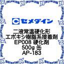 【P】【代引不可】セメダイン 二液常温硬化形エポキシ樹脂系接着剤 EP008 硬化剤 500g 缶 AP-183