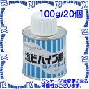 セメダイン 塩ビパイプ用接着剤 塩ビパイプ用A 100g 缶 20缶セット AR-066 【代引不可】